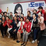 이수진 경기도의원  후보 선거사무소 개소식