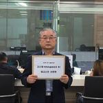 김성제 의왕시장 후보 '부부비리 연루' 허위사실 공표 혐의 신창현 의원 고소