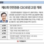 제81회 인천경총 CEO포럼 21일 개최