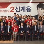 """신계용 과천시장 후보 선거사무소 개소… """"4년 지역 현안 사업 마무리"""""""