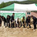포천시, 민관 합동프로젝트'사랑의 집짓기'기공식 열어
