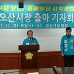 바른미래당 이춘성 오산시장 후보 공약 발표
