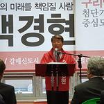 백경현 구리시장 후보 선거사무소 개소