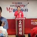 이권재 오산시장 후보 선거사무실 개소식