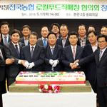 일산농협 김진의 조합장, 전국 농협 로컬푸드직매장 협의회장 추대