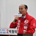 박형덕 동두천시장 후보 선거사무소 개소식