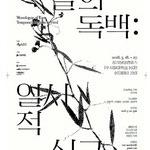 서울농대 부지서 쌀을 재해석 5인 설치미술전 27일까지 개최
