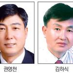 권영천 경기도의원·김하식 이천시의원 후보 각각 선거사무소 문 활짝
