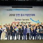2018년 인천중기인대회 공로자 71명 포상