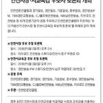 인천시장·시교육감 후보자 토론회 개최