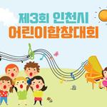 인천지역 초등생들의 동요 축제