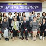 남경필 경기여성네트워크 초청 간담회 참석