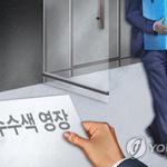 인천지검, '300억대 조세포탈 혐의' 현대글로비스 본사 압수수색