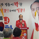 조한준 한국당 이천시의원 후보 선거사무소 개소