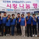 양평역,  '사랑 나눔 기금 마련 행사' 개최