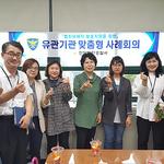 안양동안경찰서, 맞춤형 범죄피해자 지원 회의 개최