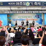 여주시, '2018년 청소년의 달 기념행사' 성료
