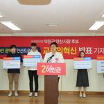 """이민근 """"안산 4차 산업혁명 선도할 미래형 인재 양성"""""""