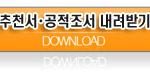 제6회 기호참일꾼상 공모