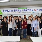 인천지식재산센터 'IP창업Zone 창작교실·특허연구실' 14기 24명 수료식