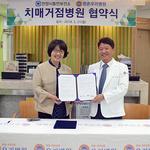 안양시 동안구보건소, 평촌우리병원과 치매 거점병원 업무협약