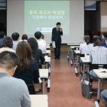 평택교육지원청, '2018년 일반직 공무원 역량 강화 연수' 실시