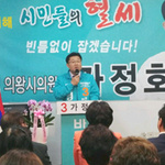 가정호 의왕시의원 후보 선거사무소 개소식