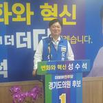 성수석 경기도의원 이천시 후보 사무소 개소