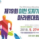 27일 이천도자기 마라톤대회…하프·10km·5km 열전