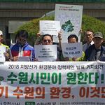 수원 시민·종교·환경단체 회견 열고 지방선거 100대 'GREEN 정책' 제안