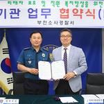 부천소사경찰서, 부천연세사랑병원과 범죄 피해자 보호·지원 위한 업무협약