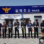 구리경찰서, 갈매 신도시에 '갈매초소' 개소 운영