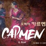 남양주시립합창단 31일부터 다산아트홀 개관 기념 오페라 '카르멘' 공연