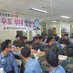 인천시 옹진군, 서해 최전방 우도 부대 국군장병 위문