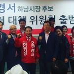 '구경서 하남시장 만들기' 119선대위 출범식 열려