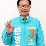 """문병호 """"시민의 삶 초점 과감한 변화 이끌 터"""" 지지호소"""