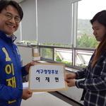 """이재현, 후보 등록 마치고 """"일 잘하는 서구청장"""" 약속"""