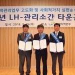 모범적인 공동주택 관리문화 구축 다짐 LH인천본부 등 '사회적 가치 실현' 선언