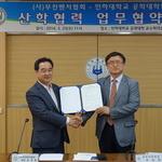 인하대-부천벤처협회 '산학협력' 맞춤 인재양성 맞손