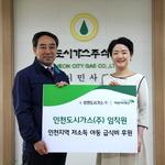 저소득 어린이 '밝고 건강한 성장' 뒷심 인천도시가스 초록우산에 후원금 전달