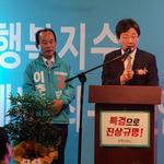 이춘성 오산시장 후보 선거사무실 개소