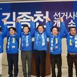 김종천 과천시장 후보 선거사무소 개소식