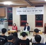 김동근 의정부시장 후보 학교 밖 청소년배움터협의회와 정책 간담회 가져