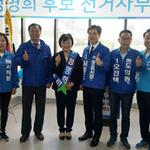 정명희 화성시의원 후보 선거사무소 개소식