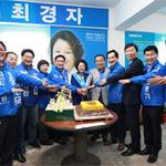 최경자 경기도의원 의정부 후보 선거사무소 개소식