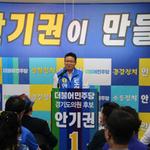 안기권 경기도의원 광주시 후보 선거사무소 개소