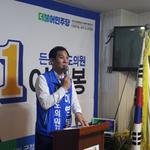 이영봉 경기도의원 의정부 후보 선거사무소 개소