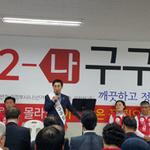 구구회 의정부시의원 후보 선거사무소 개소