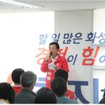 최지용 경기도의원 화성시 후보 선거사무소 개소