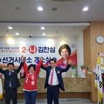 """김찬심 """"지난 4년 시정 경험 토대로 시흥시의원 한번 더"""""""